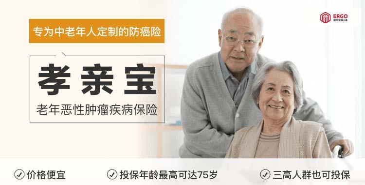 孝亲宝老年恶性肿瘤疾病保险