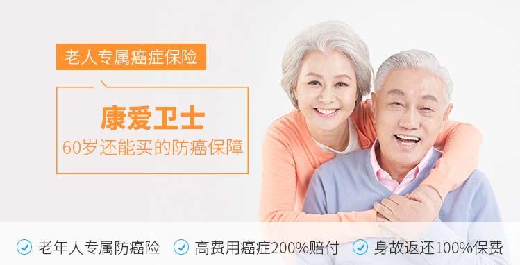 太平康爱卫士老年恶性肿瘤疾病保险